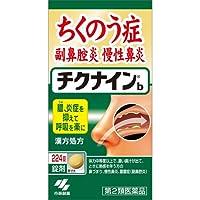 【第2類医薬品】チクナインb 224錠 ×3