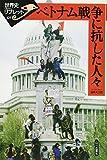 ベトナム戦争に抗した人々 (世界史リブレット)