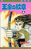 王家の紋章 (42) (Princess comics)