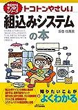 トコトンやさしい組込みシステムの本 (今日からモノ知りシリーズ)