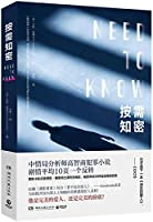 Need to Know (Chinese Edition)