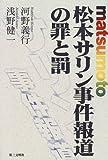松本サリン事件報道の罪と罰