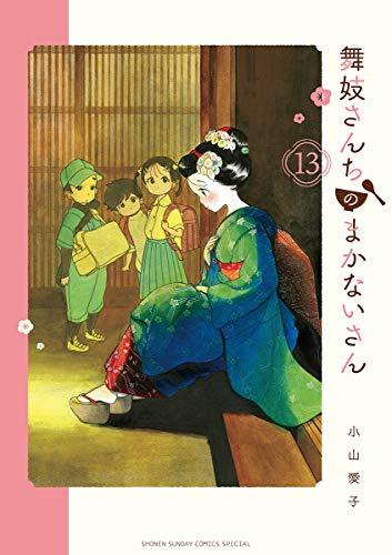 舞妓さんちのまかないさん(13) (少年サンデーコミックス)