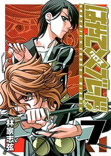 はやて×ブレード 7 (ヤングジャンプコミックス)