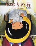 いのりの石―ヒロシマ・平和へのいのり