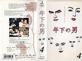 年下の男 4 [VHS] image