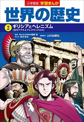 小学館版学習まんが 世界の歴史 2 ギリシアとヘレニズムの詳細を見る