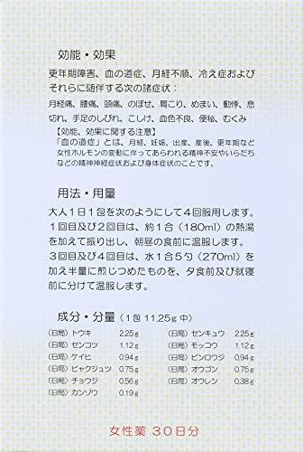 【第2類医薬品】喜谷実母散30包