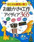 お絵かき&工作アイディア365