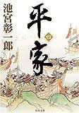 平家〈4〉 (角川文庫)