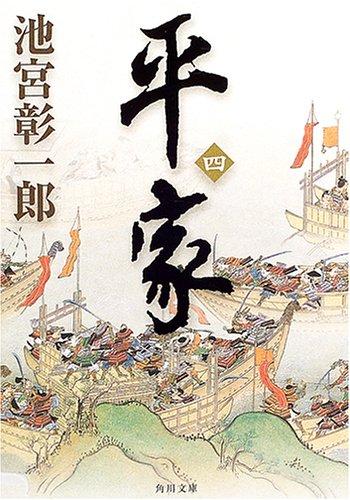 平家〈4〉 (角川文庫)の詳細を見る