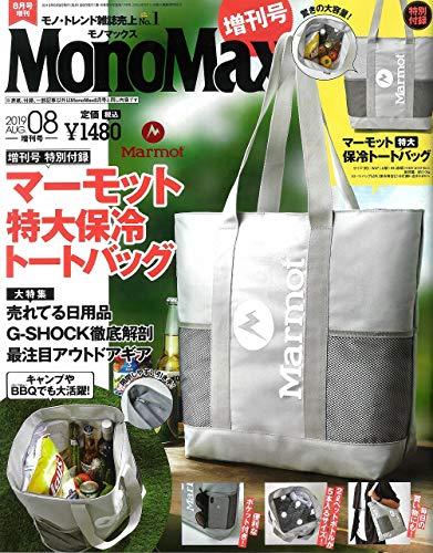 MonoMax(モノマックス) 2019年 8月号増刊