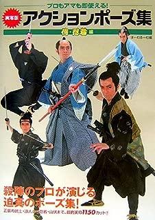 Best samurai drawings pictures Reviews