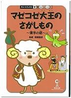 マゼコゼ大王のさがしもの―漢字の話 (チャートブックス学習シリーズ)