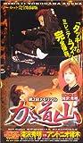 メモリアル力道山(2) [VHS]