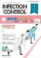 インフェクションコントロール 2015年4月号(第24巻4号) 特集:感染対策はじめの一歩 ―院内勉強会で使えるイラスト & 確認テスト付き―
