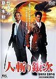 人斬り銀次[DVD]