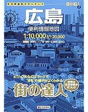 街の達人 広島 便利情報地図 (でっか字 道路地図 | マップル)