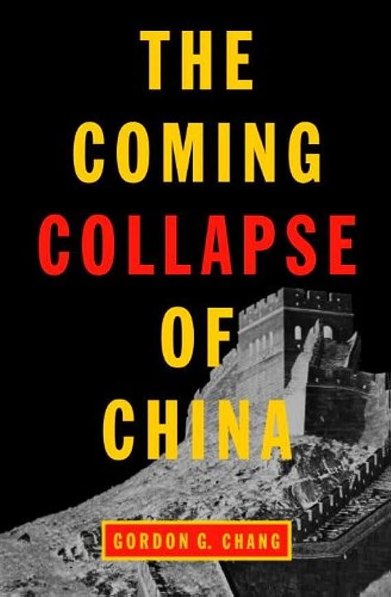 仮装固執費やすThe Coming Collapse of China (English Edition)