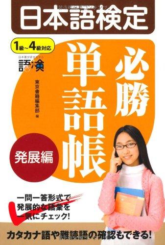 日本語検定必勝単語帳 発展編
