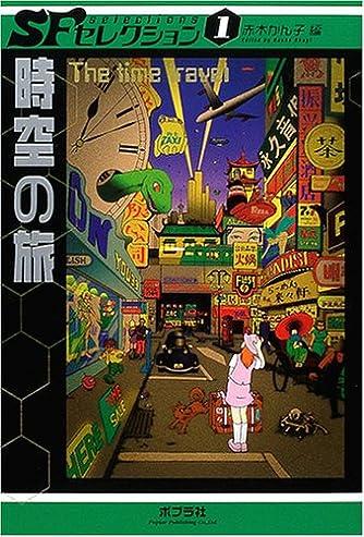 時空の旅 (SFセレクション 1)