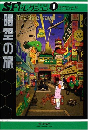 時空の旅 (SFセレクション 1)の詳細を見る