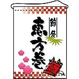 恵方巻 店内用タペストリー No.4323(受注生産) [並行輸入品]