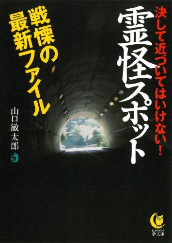 霊怪スポット 戦慄の最新ファイル (KAWADE夢文庫)