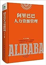 Alibaba (Chinese version)