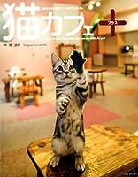 猫カフェ+