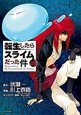 転生したらスライムだった件(18) (シリウスコミックス) Kindle版