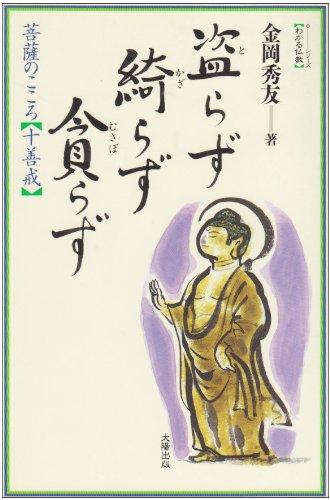 盗らず 綺らず 貪らず―菩薩のこころ 十善戒 (わかる仏教シリーズ)の詳細を見る