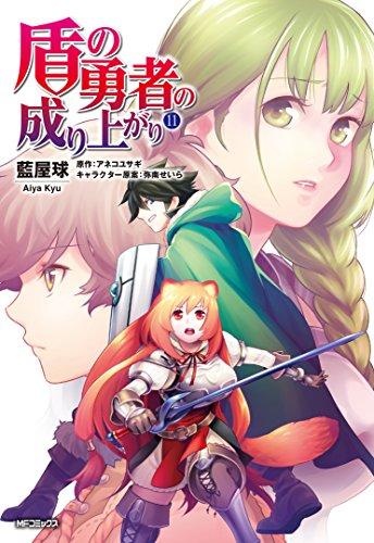 盾の勇者の成り上がり (11) (MFコミックス フラッパーシリーズ)