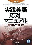 新版 実践英語応対マニュアル 電話&受付 CD付