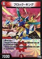 【シングルカード】RP01)ブロック・キング/火/VR/8/93