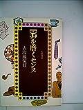 男を磨くセンス (1982年)