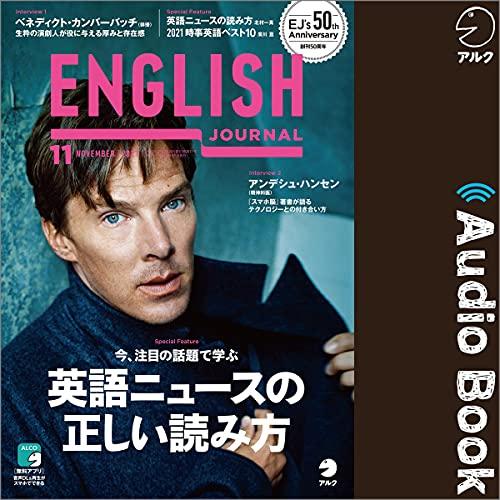 『ENGLISH JOURNAL(イングリッシュジャーナル) 2021年11月号(アルク)』のカバーアート