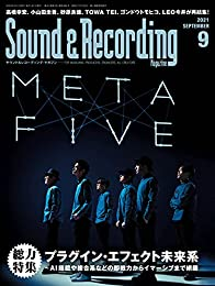 サウンド&レコーディング・マガジン 2021年9月号