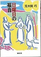 日曜日の福音 (聖母文庫)