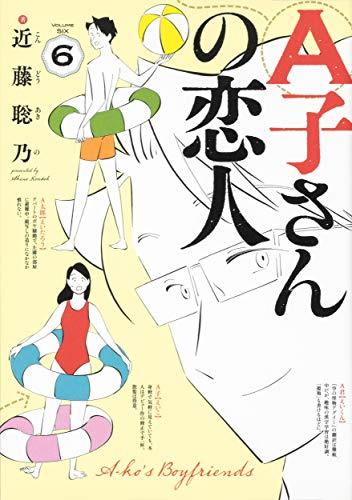 A子さんの恋人 6巻 (ハルタコミックス)