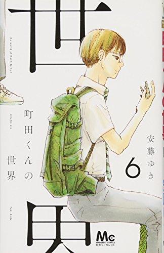 町田くんの世界 6 (マーガレットコミックス)