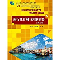 Travel agencies and outreach dollars for Practice (3rd Edition)(Chinese Edition)