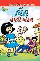 Pinki Hairy Uncle in Gujarati
