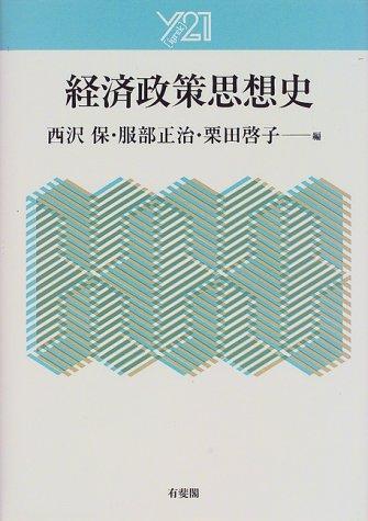 経済政策思想史 (Y21)
