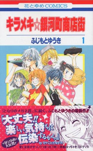 キラメキ☆銀河町商店街 第1巻 (花とゆめCOMICS)の詳細を見る