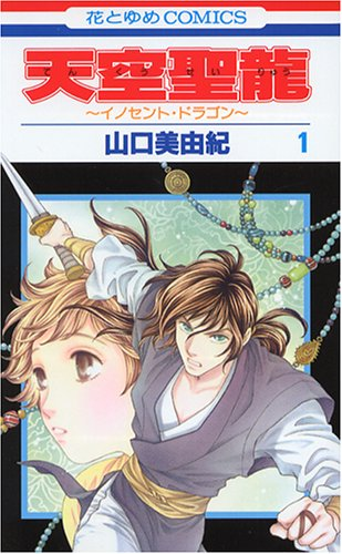 天空聖龍~イノセント・ドラゴン~ 第1巻 (花とゆめCOMICS)の詳細を見る