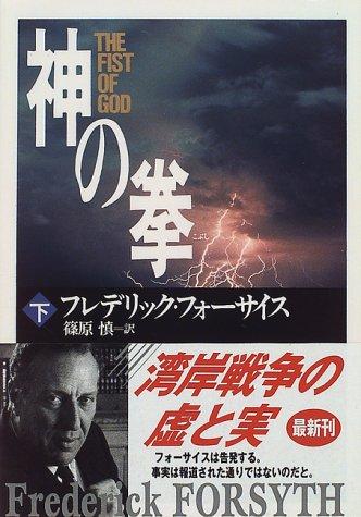 神の拳〈下〉 (角川文庫)