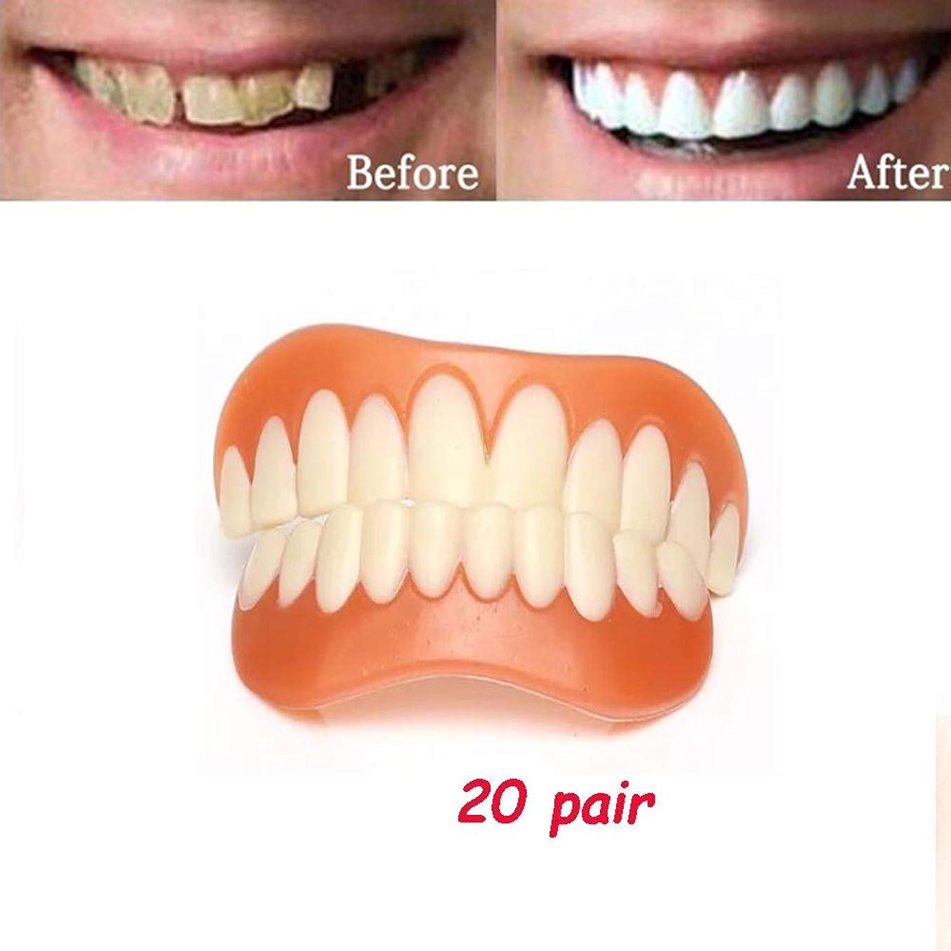 無駄に十代期待する20組のシリコーンの偽の歯科微笑のベニヤは漂白を白くする義歯をしっかり止めます歯の修正を模倣します