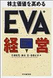 株主価値を高めるEVA経営
