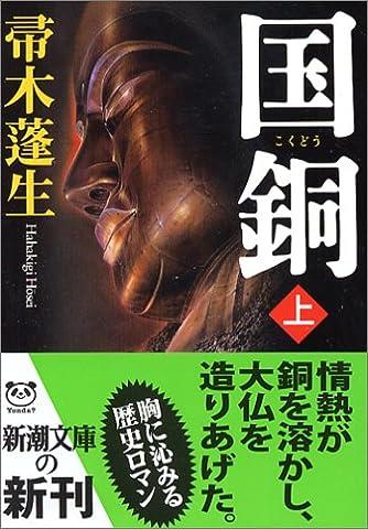 国銅(上) (新潮文庫)